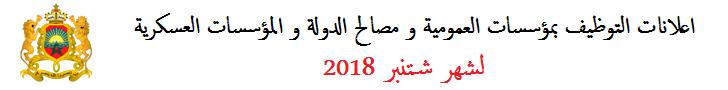 اعلانات التوظيف بمؤسسات العمومية و مصالح الدولة و المؤسسات العسكرية لشهر شتنبر 2018