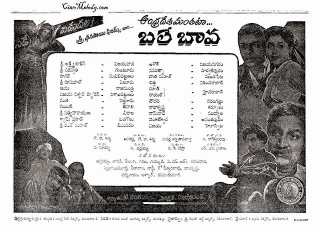 Bhale Baava Telugu Mp3 Songs Free  Download  1957