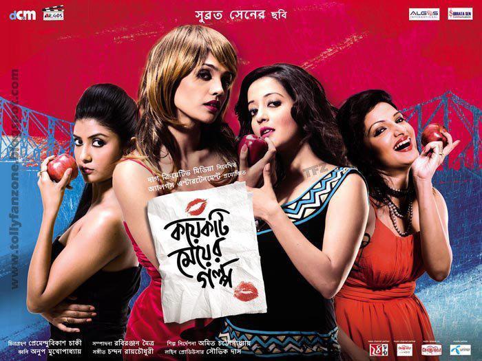 koyekti meyer golpo bengali movie