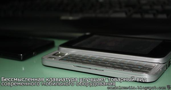 Клавиатура мобильного устройства является косметическим украшением