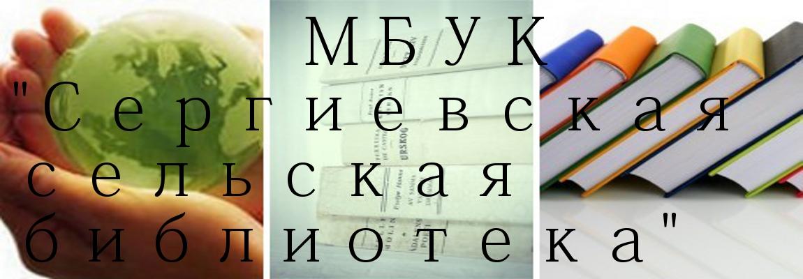"""МБУК """"Сергиевская сельская библиотека"""""""