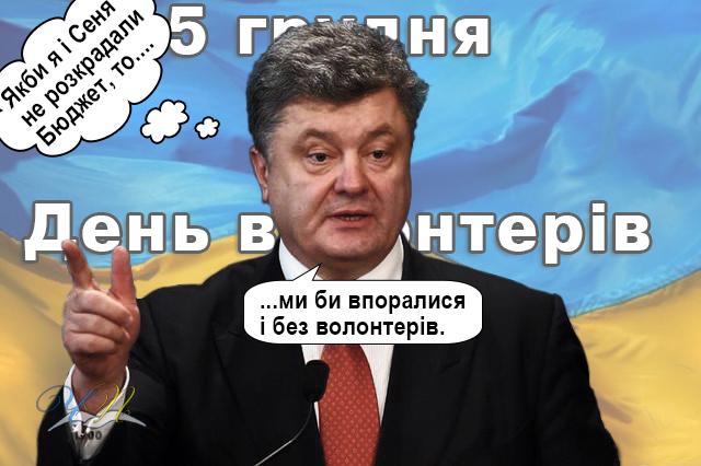 Картинки по запросу порошенко брехун