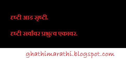marathi mhani starting from dha5