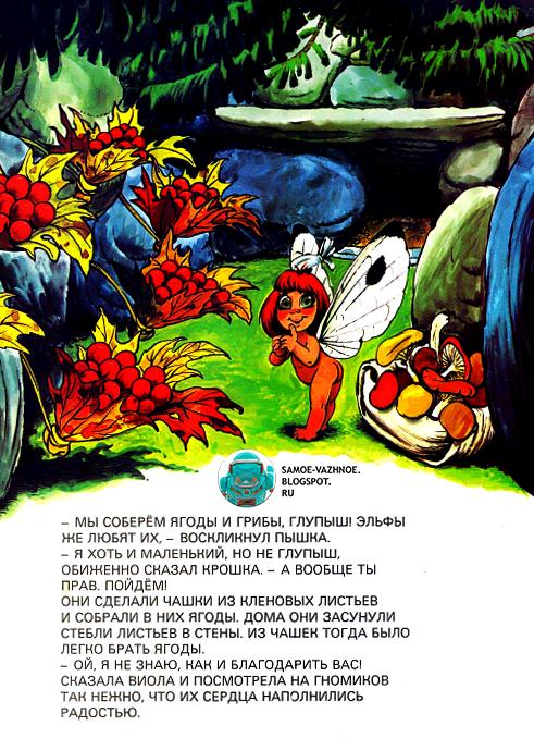 Эльф ягоды на листьях дом эльфа книга. Уско Лаукканен книги. Книги Финляндия СССР. Финские книги СССР для детей.