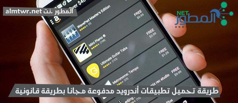طريقة تحميل تطبيقات أندرويد مدفوعة مجانا بطريقة قانونية 2015