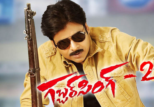 gabbar singh telugu movie song