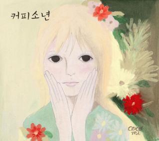 Coffee Boy (커피소년) - 행복해 (Feat. 타루)