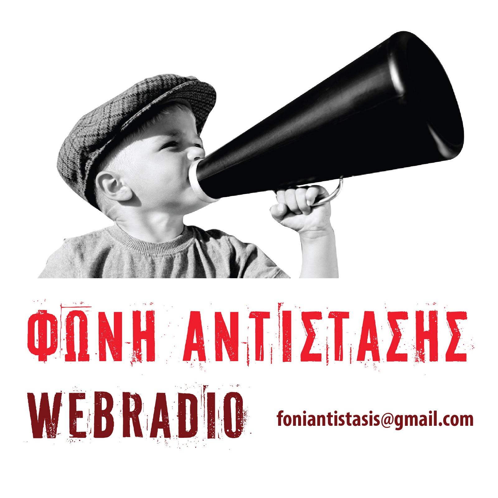 ΦΩΝΗ ΑΝΤΙΣΤΑΣΗΣ - WEBRADIO