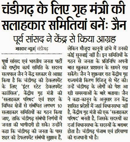 चंडीगढ़ के लिए गृह मंत्री की सलाहकार समितियां बनें : जैन