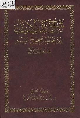 شرح كتاب الإيمان من مختصر صحيح مسلم للحافظ المنذري - شرح محمد الحمود النجدي pdf
