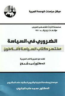 الضروري في السياسة مختصر كتاب السياسة لأفلاطون - ابن رشد