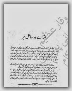Utra hai woh saahil pe by Lubna Jadoon Online Reading