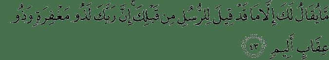 Surat Fushshilat ayat 43