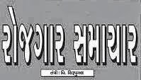 Gujarat Rojagaar Samachar