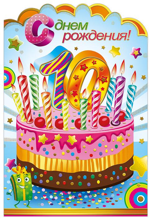 Поздравление с днем рождения ребенку 10 лет в прозе