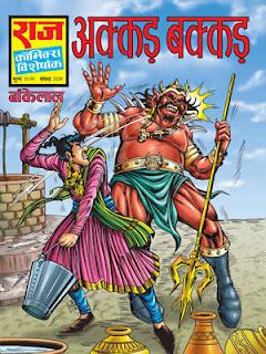 AKKAD BAKKAD (Bankelal Hindi Comic) (PDF)