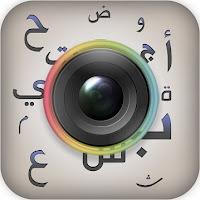 تحميل برنامج الكتابة علي الصور بالعربي للايفون والايباد Download InstArabic Free