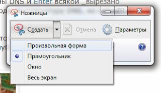 Как работать с программой ножницы