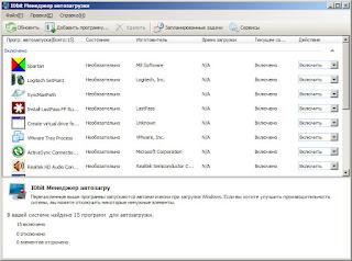 Менеджер автозагрузки Windows 7 Windows XP