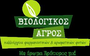 ΒΙΟΛΟΓΙΚΟΣ ΑΓΡΟΣ