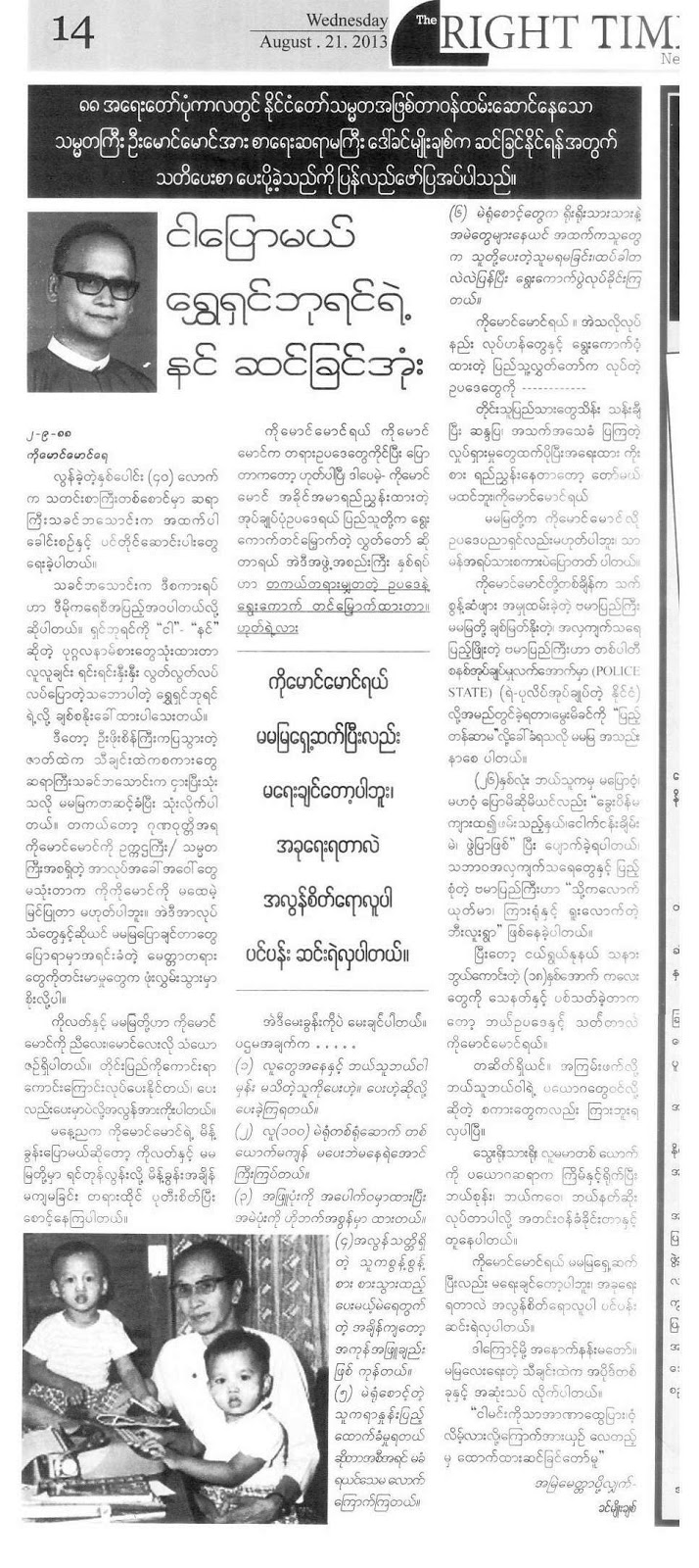 Khin Myo Chit – Letter to Dr. Maung Maung (2th Sept 1988)