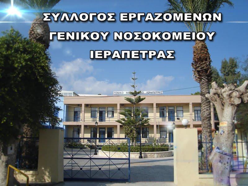 Σύλλογος Εργαζομένων Γενικού Νοσοκομείου Ιεράπετρας