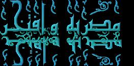 مصريه وافتخر