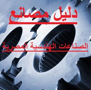 دليل مصانع الصناعات الهندسية المصرية و الاجهزة المنزلية
