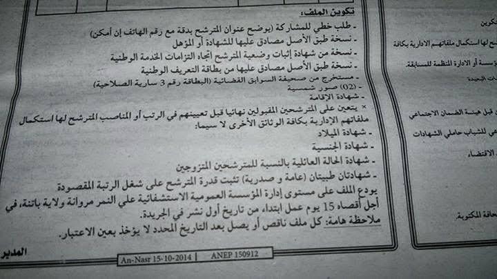 إعلان توظيف بالمؤسسة العمومية الاستشفائية علي النمر بمروانة ولاية باتنة أكتوبر 2014 10516613_76583994014