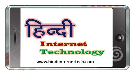 Hindi Internet Technology