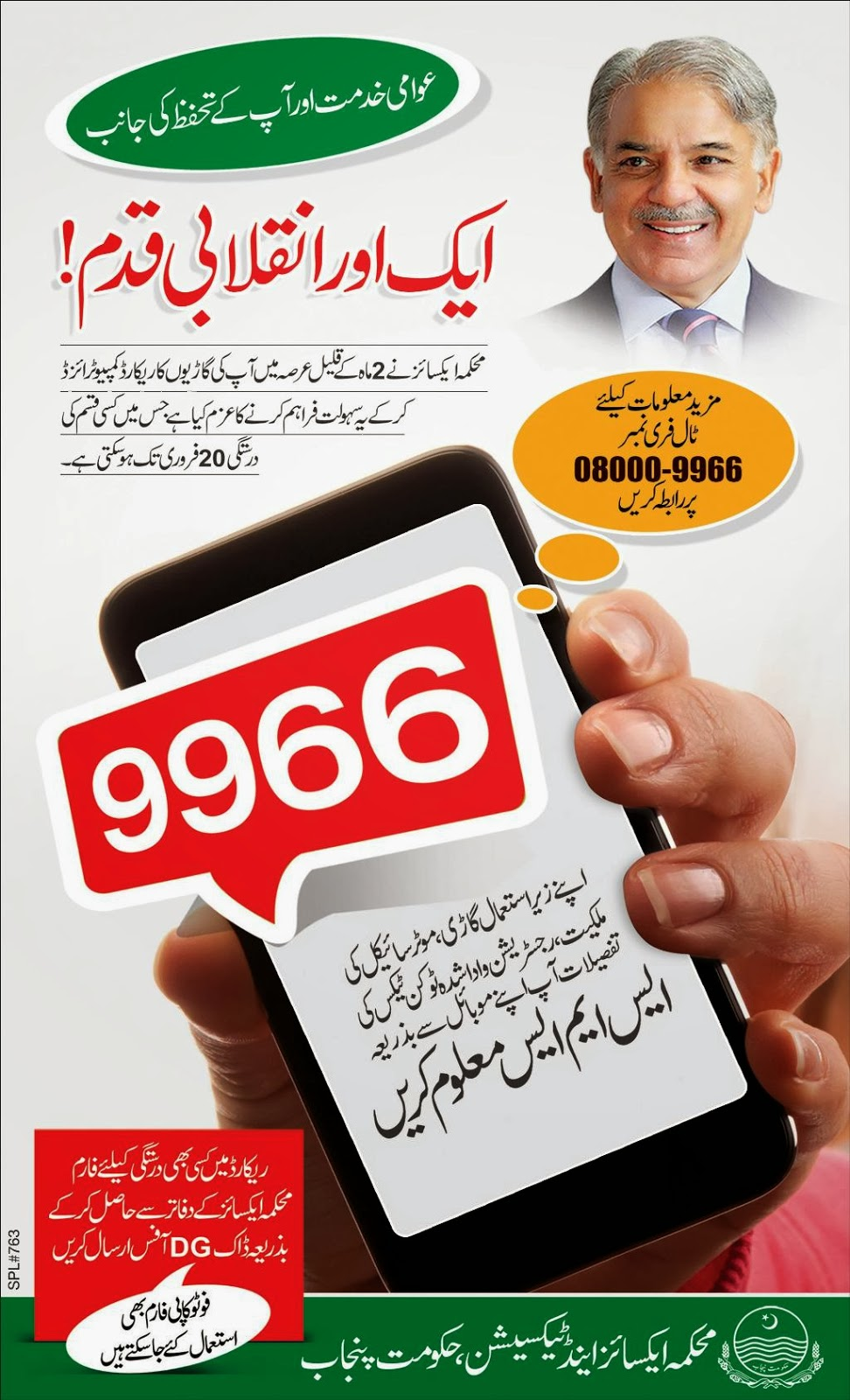 Punjab excise and taxation department 9966 SMS service