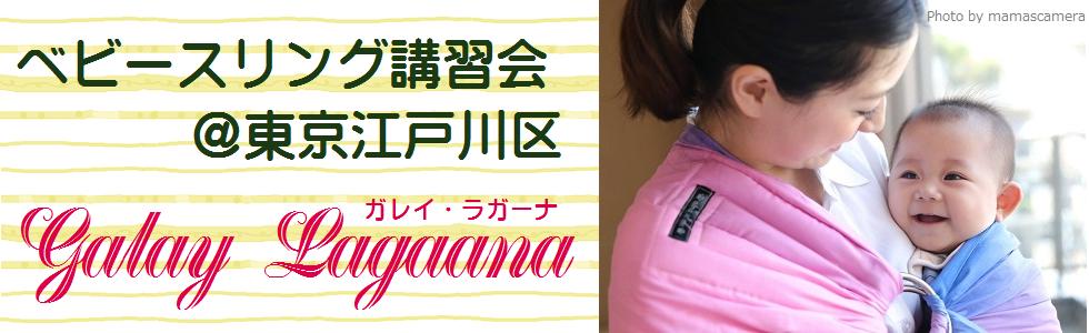 ベビースリング講習会@東京江戸川区 Galay Lagaana