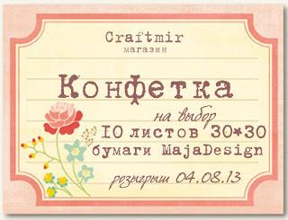 от Винтажного Кафе и магазинчика  Craftmir от Вики