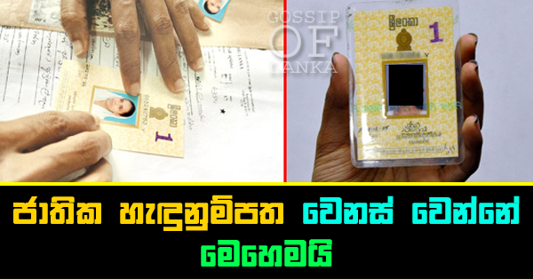 "New ID card Changes numbers & ""V"""