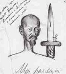 """""""Grover Furr y  y Vladimir L. Bobrov: Una evidencia más de la culpabilidad de Bujarin"""" - publicado en el blog Crítica Marxista-Leninista en enero de 2013 Bujarin+-+Dibujos+-+Dzerzhinsky+-+La+Espada+de+la+Revoluci%25C3%25B3n+-+1925"""