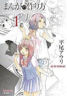 [平尾アウリ] まんがの作り方 第01巻