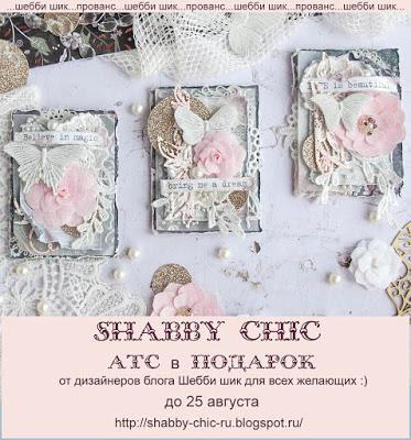 Розыгрыш АТС от дизайнеров блога Shabby Chic