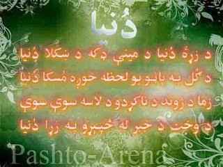 Ajmal Khattak Pashto Poetry Short One