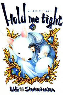 [篠原烏童] Hold me tight 第01-04巻