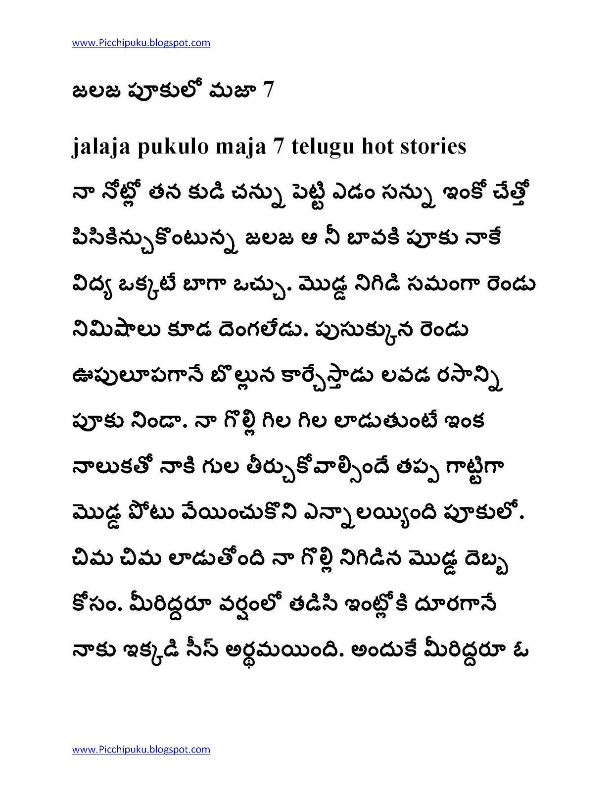 Telugu Puku Ajilbabcom Portal Picture