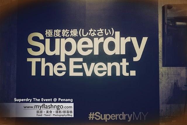 时尚潮流 | 受邀出席英伦时尚品牌 Superdry 音乐派对