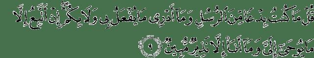 Surat Al-Ahqaf ayat 9