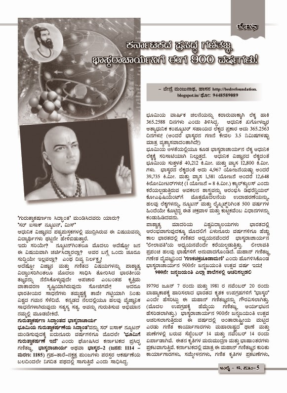 essay on bhaskaracharya