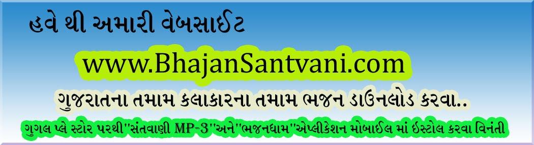 Bhajan-Santvaani MP-3 Free Download