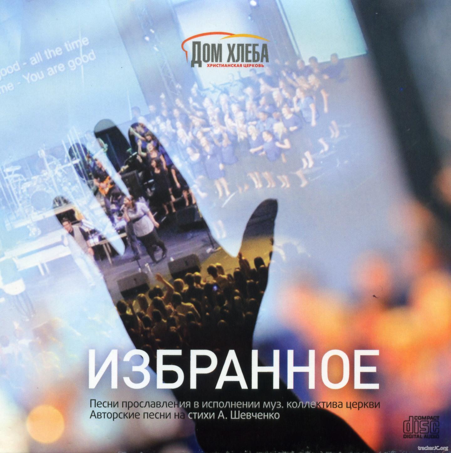 Дом Хлеба - Избранное 2012 Русская христианская скачать песни
