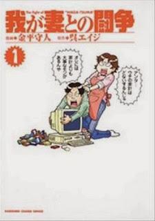 我が妻との闘争 01巻