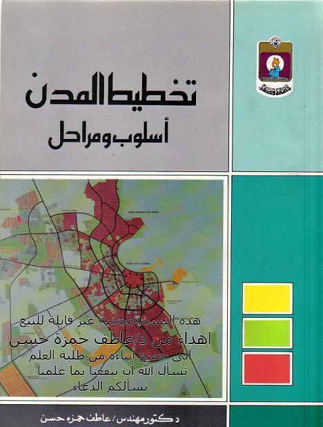 كتاب تخطيط المدن اسلوب ومراحل planning book