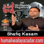 http://audionohay.blogspot.com/2014/10/shafiq-kasam-nohay-2015.html