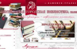 Сайт нашей библиотеки