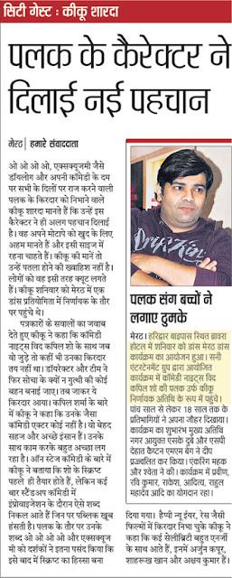 Hindustan Meerut News